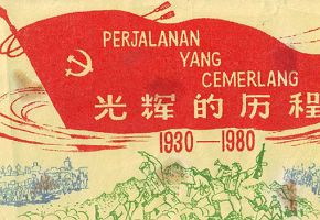 Die Nanyang-Revolution
